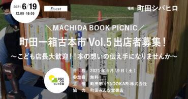 *雨天予報のため中止。 \ MACHIDA BOOK PICNIC / 町田一箱古本市Vol.5 出店者募集! 〜こども店長大歓迎!!本の想いの伝え手になりませんか〜