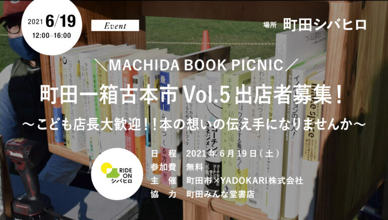 \ MACHIDA BOOK PICNIC / 町田一箱古本市Vol.5 出店者募集! 〜こども店長大歓迎!!本の想いの伝え手になりませんか〜