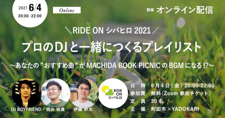 """プロのDJと一緒につくるプレイリスト ~ あなたの """"おすすめ曲"""" がMACHIDA BOOK PICNICのBGMになる!? ~"""