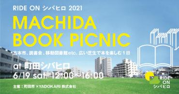 *雨天予報のため中止。MACHIDA BOOK PICNIC ~古本市、読書会、移動図書館etc.広い芝生で本を楽しむ一日~