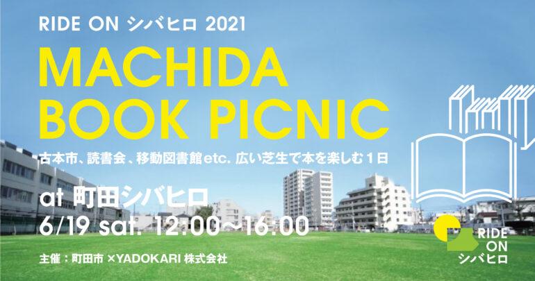 MACHIDA BOOK PICNIC ~古本市、読書会、移動図書館etc.広い芝生で本を楽しむ一日~