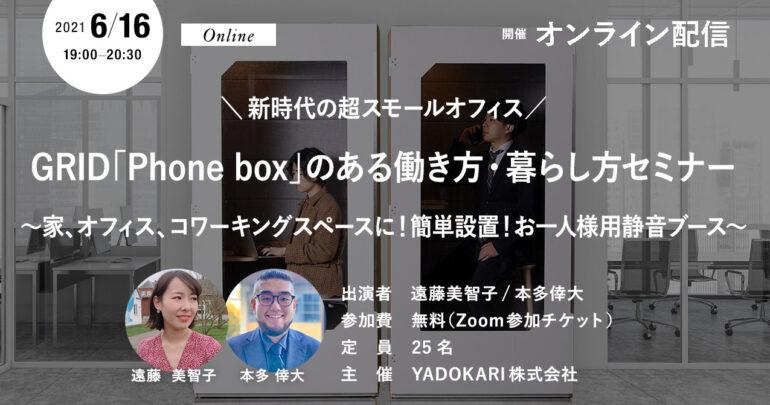 \新時代の超スモールオフィス/ GRID「Phone box」のある働き方・暮らし方セミナー ~家、オフィス、コワーキングスペースに!簡単設置!お一人様用静音ブース~