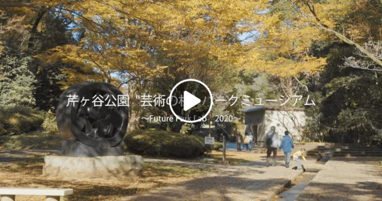 """【動画】""""公園で〇〇したい!""""をみんなで実現する「Made in Serigaya(メイドイン芹ヶ谷)"""