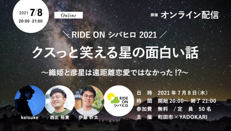 \ RIDE ON シバヒロ 2021 / クスっと笑える星の面白い話 ~織姫と彦星は遠距離恋愛ではなかった!?~