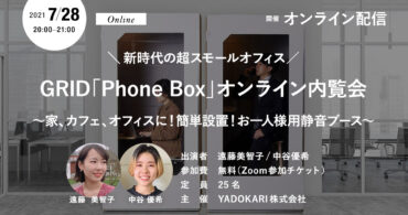 \新時代の超スモールオフィス/ GRID「Phone Box」オンライン内覧会 ~家、カフェ、オフィスに!簡単設置!お一人様用静音ブース~