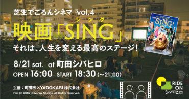 *緊急事態宣言発令の影響により中止。芝生でごろんシネマ vol.4  映画『SING/シング』 それは、人生を変える最高のステージ!
