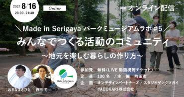 \ Made in Serigaya パークミュージアムラボ#5 / みんなでつくる活動のコミュニティ 〜地元を楽しむ暮らしの作り方〜