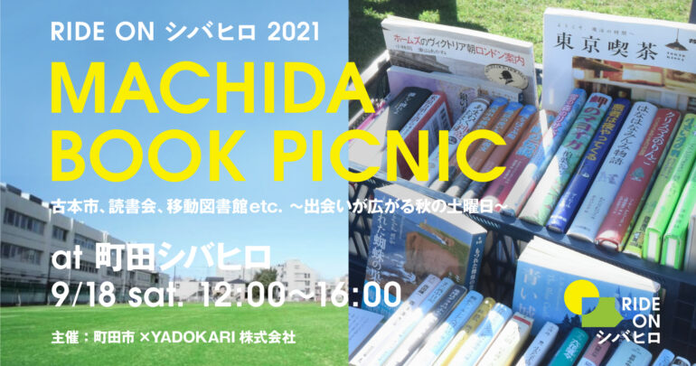 【開催中止】MACHIDA BOOK PICNIC 〜古本市、読書会、移動図書館etc. ~出会いが広がる秋の土曜日〜