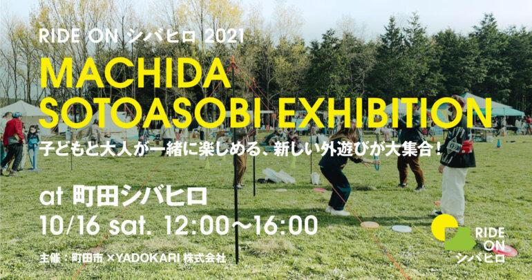 MACHIDA SOTOASOBI EXHIBITION 子どもと大人が一緒に楽しめる、新しい外遊びが大集合!