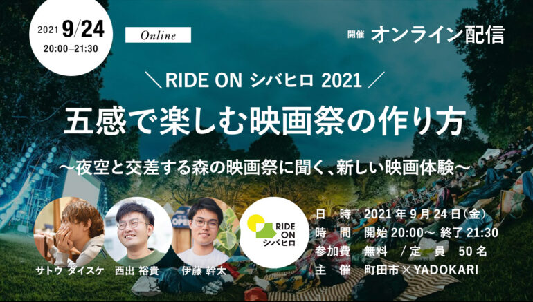 \ RIDE ON シバヒロ 2021 / 五感で楽しむ映画祭の作り方 〜夜空と交差する森の映画祭に聞く、新しい映画体験〜