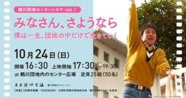 \鶴川団地センターシネマ Vol.1/ みなさん、さようなら 僕は一生、団地の中だけで生きていく