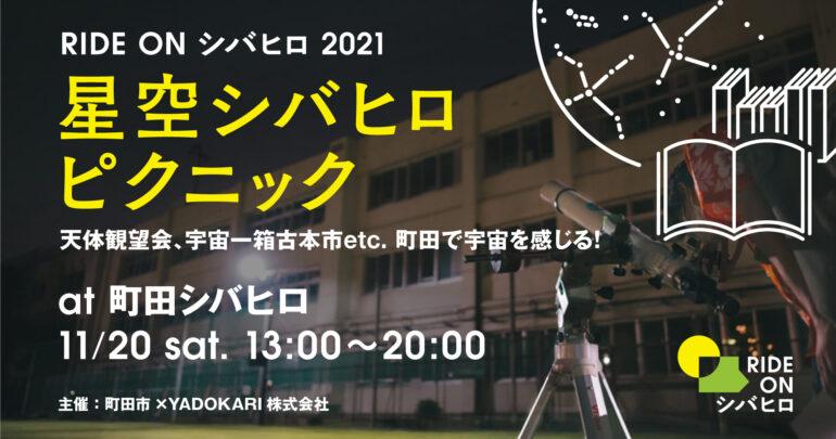 RIDE ON シバヒロ 2021 星空シバヒロピクニック 天体観望会、宇宙一箱古本市etc. 町田で宇宙を感じる!